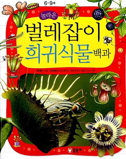 놀라운 벌레잡이 희귀식물 백과