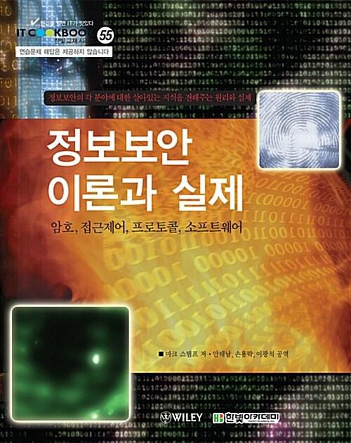 정보보안 이론과 실제