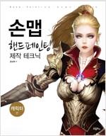 손맵 핸드페인팅 제작 테크닉 ...