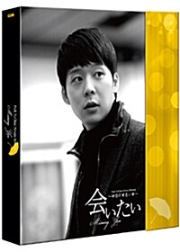 박유천「보고싶다」프라이빗 메이킹 & 팬미팅 : 한정판 (4disc)