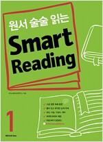 원서 술술 읽는 Smart Reading 1