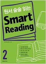 원서 술술 읽는 Smart Reading 2