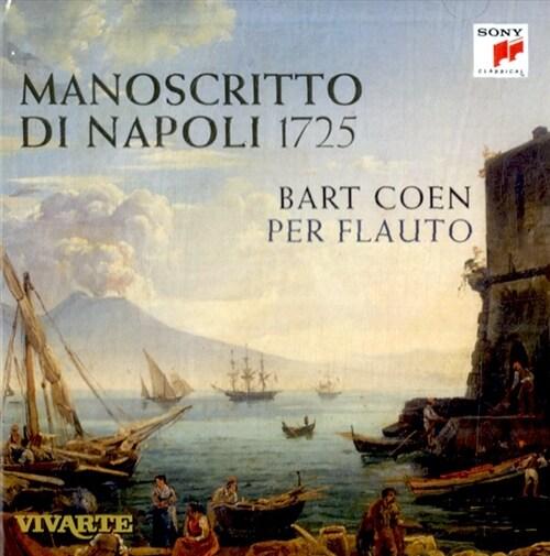 [수입] 1725년대 나폴리 음악