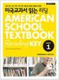 미국교과서 읽는 리딩 Easy 1 (교재 + 워크북 + MP3 CD)