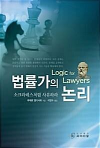 법률가의 논리