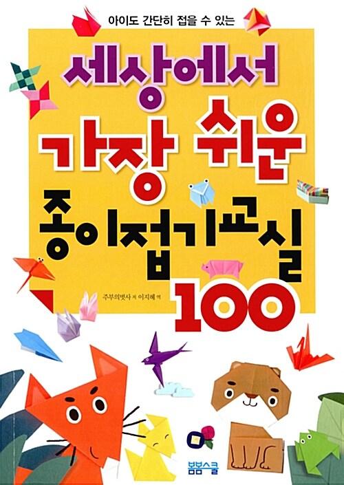 세상에서 가장 쉬운 종이접기교실 100