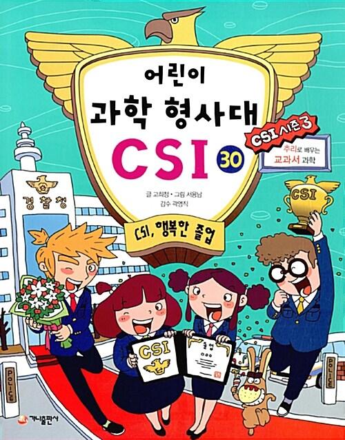어린이 과학 형사대 CSI 30