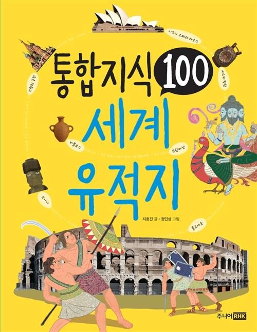 통합 지식 100 : 세계 유적지