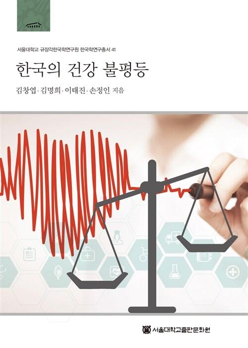 한국의 건강 불평등