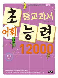 초등교과서 어휘능력 12000 : C-1단계