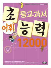 초등교과서 어휘능력 12000 : C-2단계