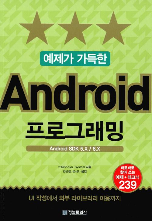 (예제가 가득한) Android 프로그래밍