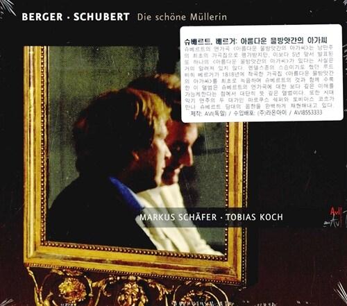 [수입] 슈베르트 & 베르거 : 아름다운 물방앗간의 아가씨