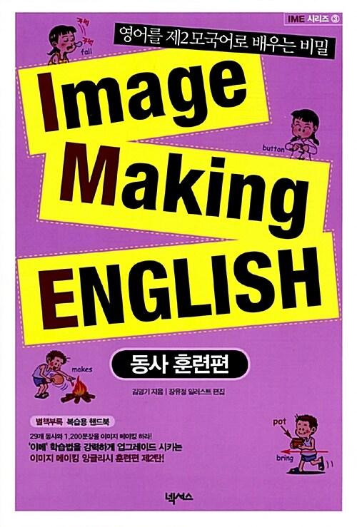 Image Making English 동사 훈련편