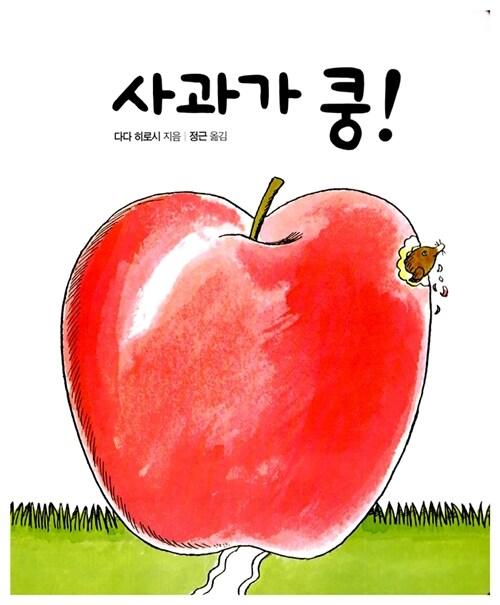 사과가 쿵! (보드북)