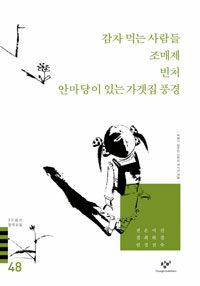 20세기 한국소설 . 48 : 신경숙 은희경 외