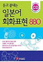 듣고 끝내는 일본어회화표현 880 (책 + CD 3장)