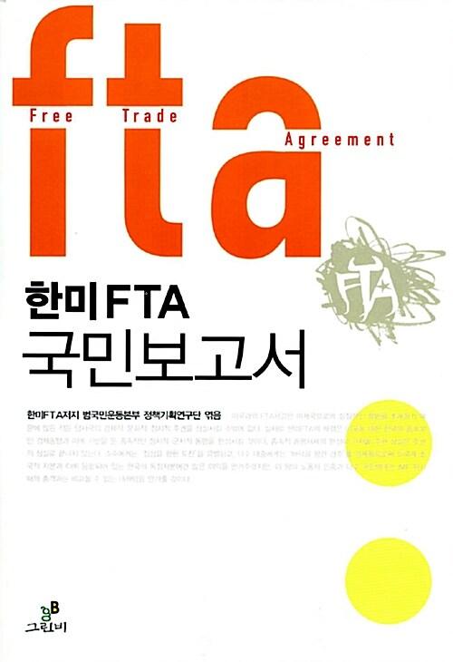 한미 FTA 국민보고서