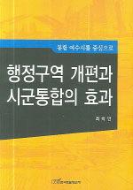 행정구역 개편과 시군통합의 효과 초판