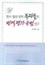 한국 출판 번역 독자들의 번역 평가 규범 연구