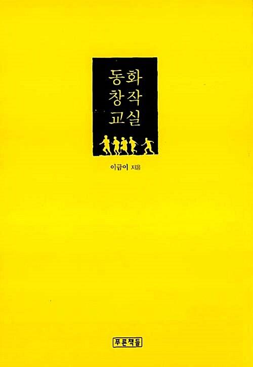 [중고] 동화창작교실