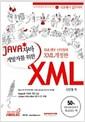 [중고] 기초에서 실무까지 JAVA 개발자를 위한 XML