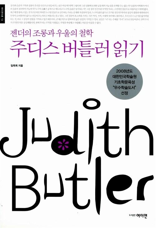 주디스 버틀러 읽기