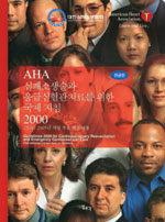 AHA 심폐소생술과 응급심혈관치료를 위한 국제 지침 2000