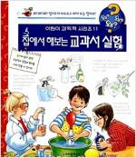 [중고] 집에서 해보는 교과서 실험