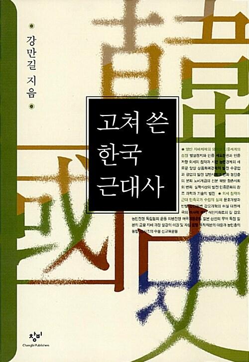 고쳐 쓴 한국근대사