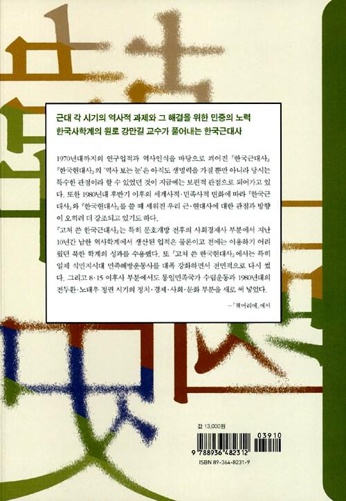고쳐 쓴 한국 근대사 2판