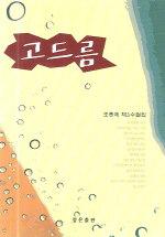 고드름 : 조흥제 제3수필집