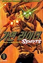 가면 라이더 Spirits 9