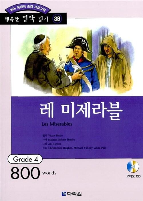 레 미제라블 (책 + CD 1장)