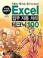 Excel 업무 자동 처리 테크닉 100