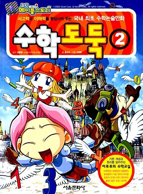 코믹 메이플 스토리 수학도둑 2