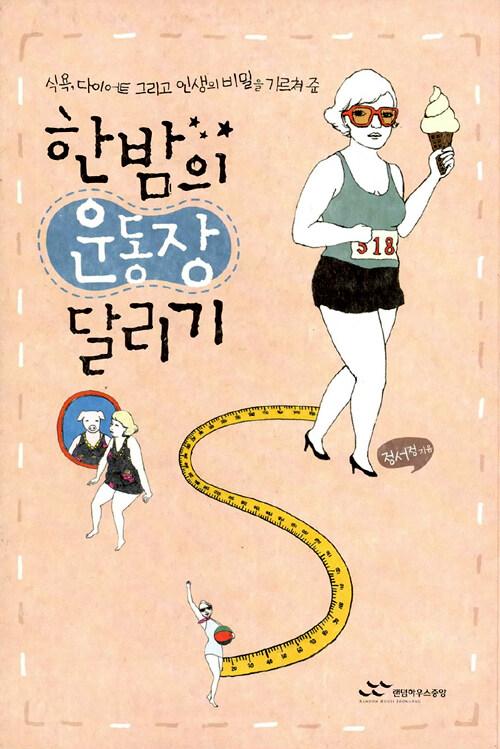한밤의 운동장 달리기 초판