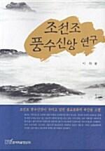 조선조 풍수신앙 연구