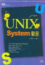 UNIX system 활용 : 기초부터 활용까지