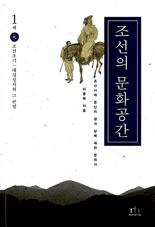 조선의 문화공간 1