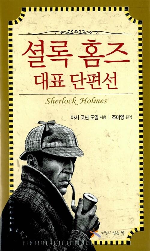 [중고] 셜록 홈즈 대표 단편선