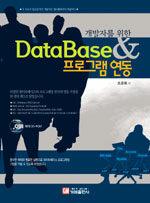 (개발자를 위한)Database & 프로그램 연동