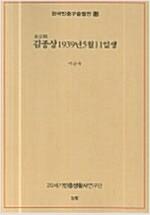 [중고] 김종상 1939년 5월 11일