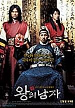 왕의 남자 일반판 (dts 3disc)