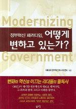 정부혁신 패러다임, 어떻게 변하고 있는가?