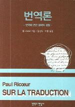 번역론 : 번역에 관한 철학적 성찰