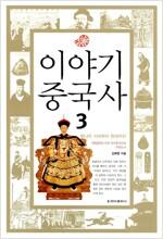 [중고] 이야기 중국사 3