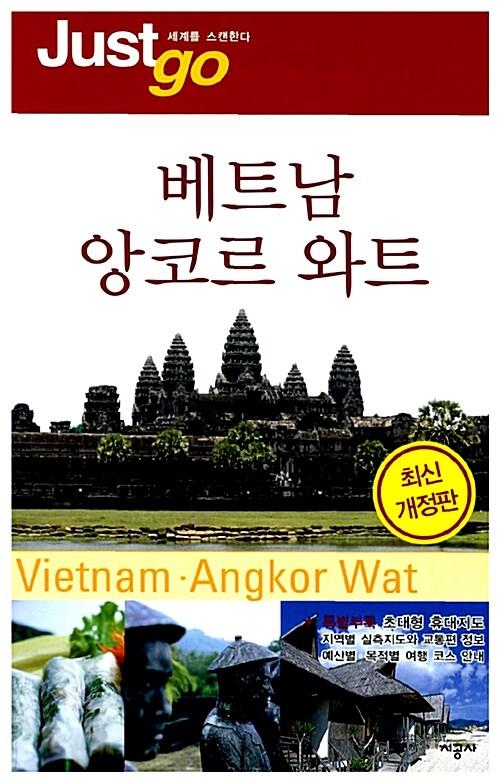 베트남 앙코르 와트