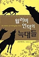 윌러비 언덕의 늑대들