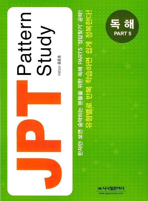JPT Pattern Study 독해 Part 5